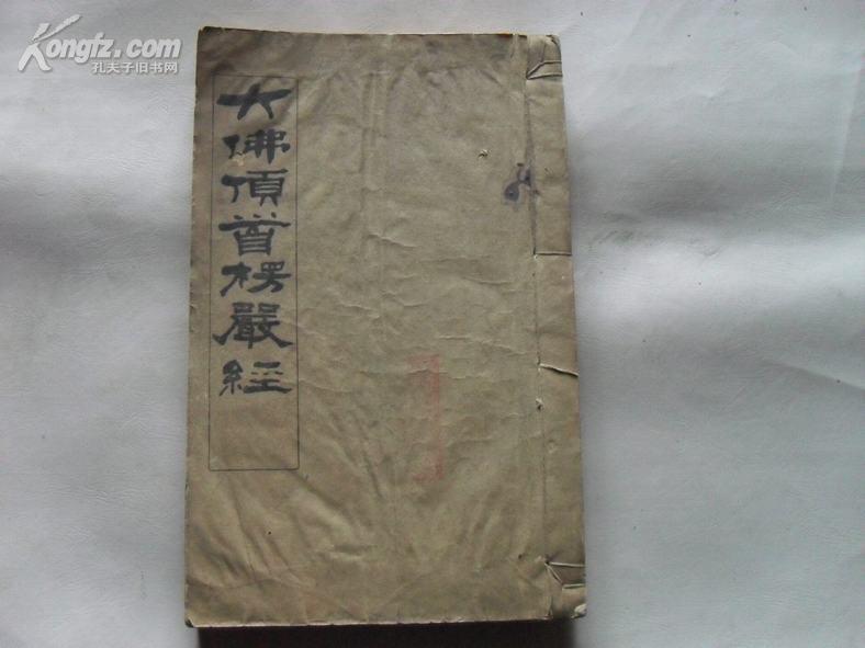 大佛顶首楞严经 (民国29年版)
