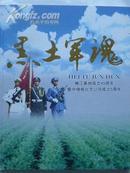 黑土军魂——嫩江基地成立45周年暨中储粮北方公司成立5周年纪念画册(8开精装)
