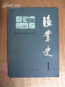 渔业史 1983年第一期 创刊号馆藏