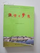 激情与梦想——北京2008年奥运摄影、书画、文学优秀作品选(精)【大16开硬精装,有盒套,全新,1版1印3000册!无章无字非馆藏。】