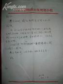 刘石信札(清华大学中文系系主任、教授、博士生导师)