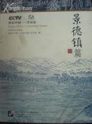 快乐中国-学汉语.景德镇篇(无光盘)
