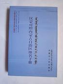 汉蒙对照内蒙古自治区地名手册  (一版一印)