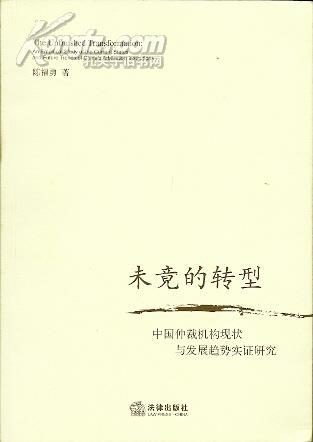 未竞的转型:中国仲裁机构现状与发展趋势实证研究(B4)