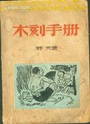 青年自学指导手册:木刻手册(民国三十七年八月初版)