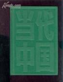 当代中国丛书《当代中国民兵》(精装)