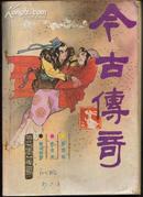 今古传奇1987年3总25春血瓶 虎虎虎南湖疑影 戴敦邦画图
