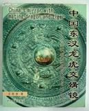 中国东汉龙虎交媾镜(上)