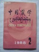 中国藏学1988年第2期 总第2期