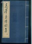 毛泽东诗词集(线装一函全2册)(16开) AS329