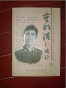 李松涛自选诗(作者签名)