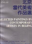 《北京当代美术作品集》有吴冠中 崔子范 白雪石 任率英,等组作品