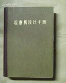 起重机设计手册【16开精装本】