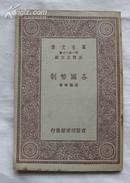 各国币制(万有文库)全一册