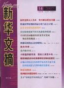 新华文摘2007年第23期