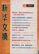 新华文摘2007年第24期
