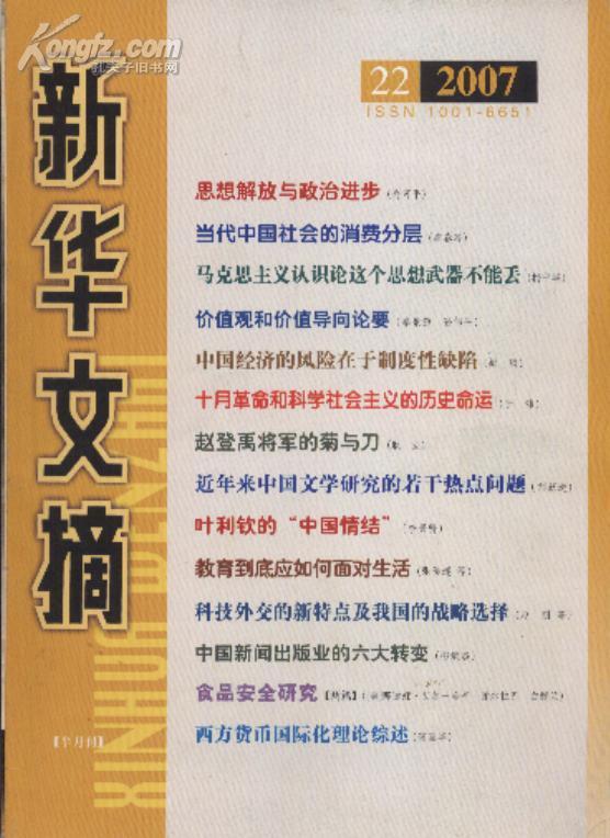 新华文摘2007年第22期