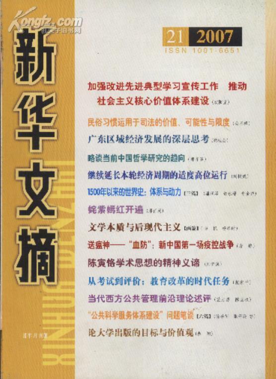 新华文摘2007年第21期