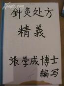 张学成博士编写《针灸处方精义》(手写本)