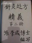张学成博士编写《针灸精义处方第二册》(手写本)