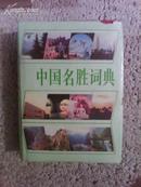 中国名胜词典 第二版 文化部文物局主编 上海辞书出版社