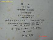 辞海 地理分册之历史地理
