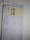 毛笔盖章签名:草书前后赤壁赋―杨永健:上海书法家协会办公室主任、常务理事。