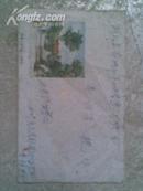 老信封.成都人民公圆[无邮票]