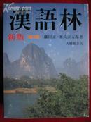 新版汉语林(第2版)(函套精装)