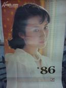 挂历:《1986年电影明星挂历》(肖雄、殷亭如,朱琳,宋佳,周洁、张芝华、刘源红、方舒,龚雪,陈燕华等 )