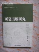 西夏出版研究——西夏研究丛书第四辑(10品新书)