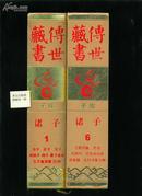 子库 [诸子] 传世藏书;1、2、3、4、5、6册全