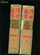 传世藏书---史库【文献通考】  第3册