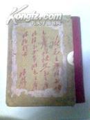 毛泽东选集(一卷本,原盒毛像林彪题词,内页有毛像和林词