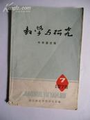 教学与研究 中学语文版式(7)