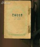 《巴尔扎克传》(无前后壳 内容全)1951年7月新一版 仅印4000册