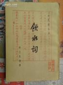 """天风阁丛书:饮水词(32开 84年初版 仅印7000册""""繁体竖排""""品好)"""