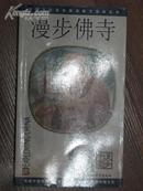 漫步佛寺 1版1印 新书