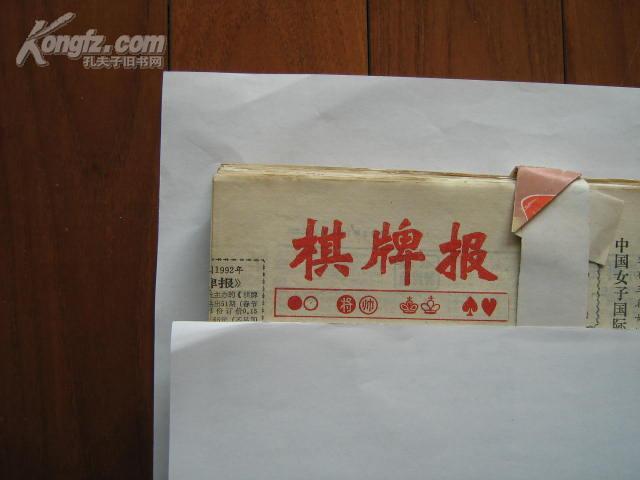 1993棋牌报/1993年度自行合订本(不全)【具体期号详见说明】