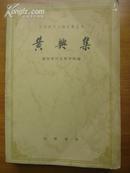 中国近代人物文集丛书:黄兴集