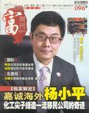 富周刊-嘉诚海外杨小平