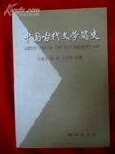 中国古代文学简史(原价45元)