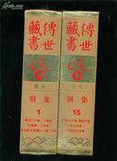 传世藏书---集库【别集】1、2、3、4、5、6、7、8、9--15册全