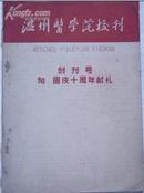温州医学院校刊(创刊号)/1959年10月 第一期