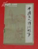 中国文人传说故事(1982-12一版一印彩色插图本/馆藏近9品)
