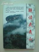 解读武夷山