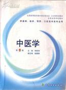 全国高等学校教材:中医学 (第6版)李家邦/主编
