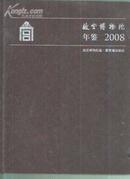 2008年故宫博物院年鉴【精装本,前一页有半页撕开,不少页,见图】《05