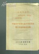 中国共产党第九局中央委员会第二次全体会议公报【见图】