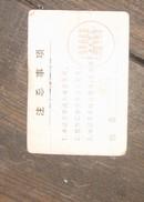 上海华侨商店入场证 编号 046947